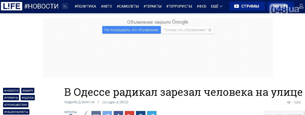 """Вместо """"Одесской Хатыни"""" - """"убийца десантника"""": Как Россия использует нападение на Стерненко, - ФОТО, фото-24"""