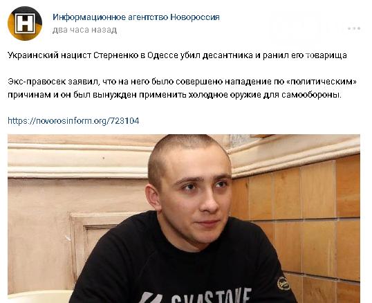 """Вместо """"Одесской Хатыни"""" - """"убийца десантника"""": Как Россия использует нападение на Стерненко, - ФОТО, фото-11"""