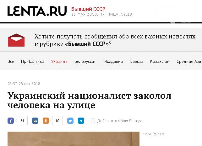 """Вместо """"Одесской Хатыни"""" - """"убийца десантника"""": Как Россия использует нападение на Стерненко, - ФОТО, фото-22"""