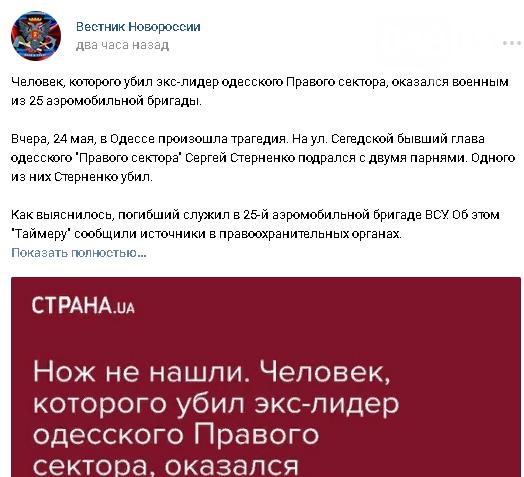 """Вместо """"Одесской Хатыни"""" - """"убийца десантника"""": Как Россия использует нападение на Стерненко, - ФОТО, фото-17"""