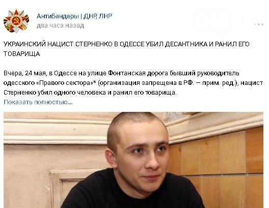 """Вместо """"Одесской Хатыни"""" - """"убийца десантника"""": Как Россия использует нападение на Стерненко, - ФОТО, фото-15"""