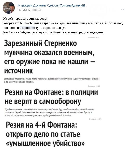 """Вместо """"Одесской Хатыни"""" - """"убийца десантника"""": Как Россия использует нападение на Стерненко, - ФОТО, фото-3"""