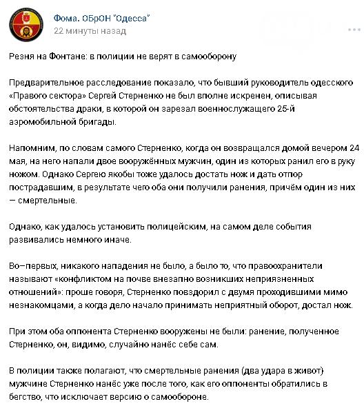 """Вместо """"Одесской Хатыни"""" - """"убийца десантника"""": Как Россия использует нападение на Стерненко, - ФОТО, фото-1"""