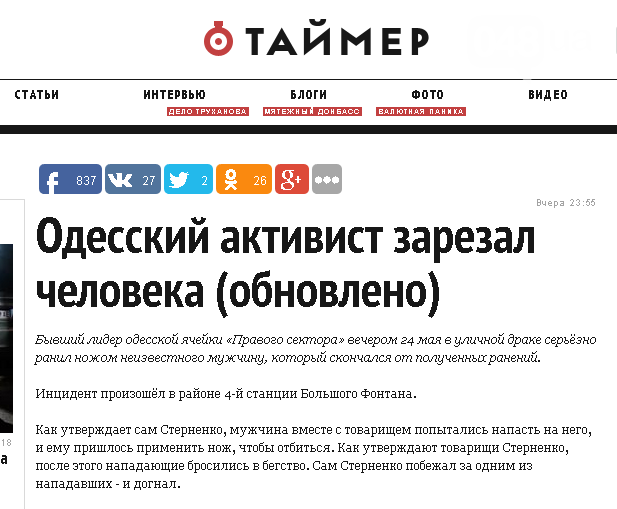 """Вместо """"Одесской Хатыни"""" - """"убийца десантника"""": Как Россия использует нападение на Стерненко, - ФОТО, фото-16"""