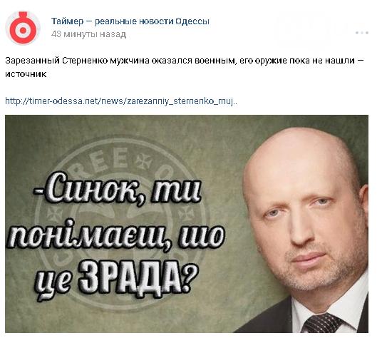 """Вместо """"Одесской Хатыни"""" - """"убийца десантника"""": Как Россия использует нападение на Стерненко, - ФОТО, фото-2"""
