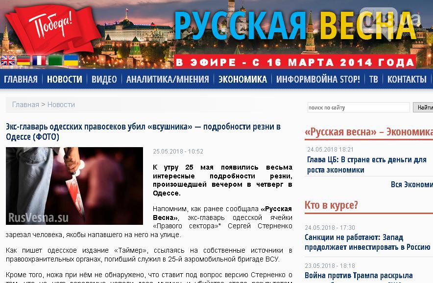 """Вместо """"Одесской Хатыни"""" - """"убийца десантника"""": Как Россия использует нападение на Стерненко, - ФОТО, фото-18"""