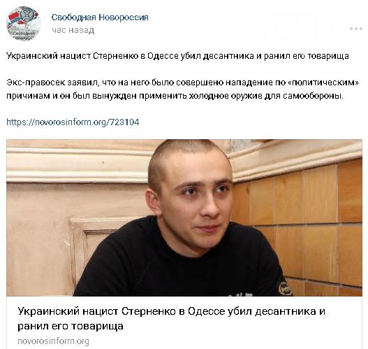 """Вместо """"Одесской Хатыни"""" - """"убийца десантника"""": Как Россия использует нападение на Стерненко, - ФОТО, фото-5"""
