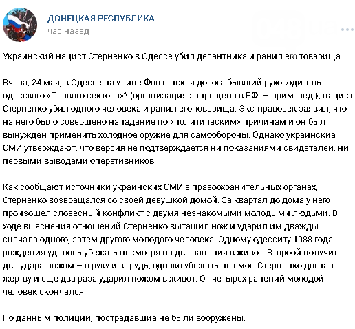 """Вместо """"Одесской Хатыни"""" - """"убийца десантника"""": Как Россия использует нападение на Стерненко, - ФОТО, фото-4"""