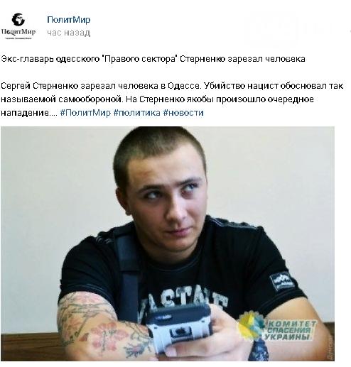 """Вместо """"Одесской Хатыни"""" - """"убийца десантника"""": Как Россия использует нападение на Стерненко, - ФОТО, фото-9"""