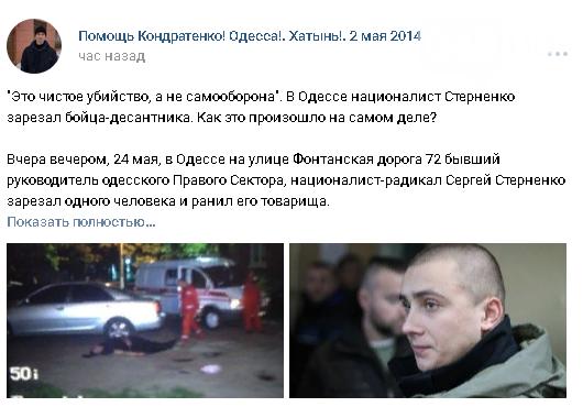 """Вместо """"Одесской Хатыни"""" - """"убийца десантника"""": Как Россия использует нападение на Стерненко, - ФОТО, фото-6"""
