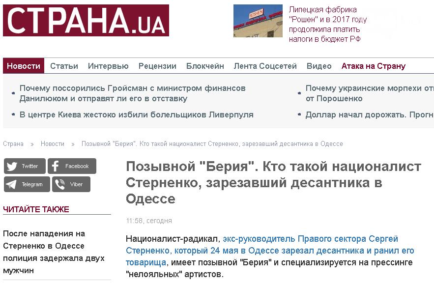 """Вместо """"Одесской Хатыни"""" - """"убийца десантника"""": Как Россия использует нападение на Стерненко, - ФОТО, фото-20"""