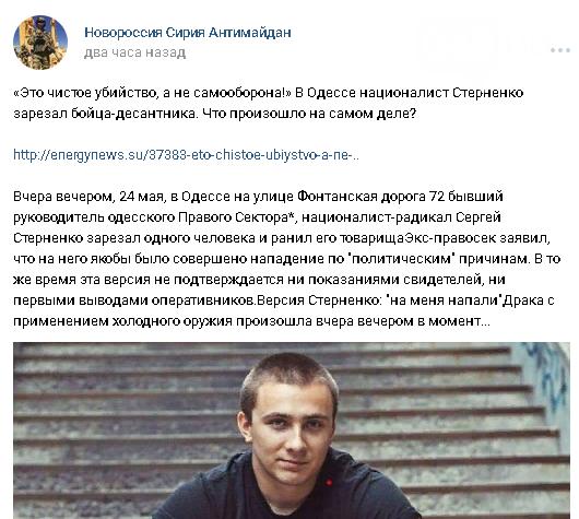 """Вместо """"Одесской Хатыни"""" - """"убийца десантника"""": Как Россия использует нападение на Стерненко, - ФОТО, фото-7"""