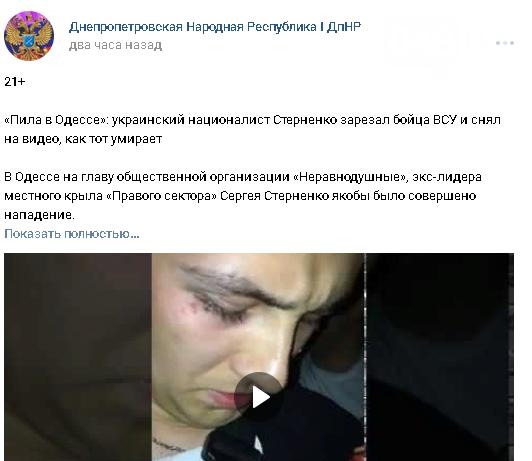"""Вместо """"Одесской Хатыни"""" - """"убийца десантника"""": Как Россия использует нападение на Стерненко, - ФОТО, фото-8"""