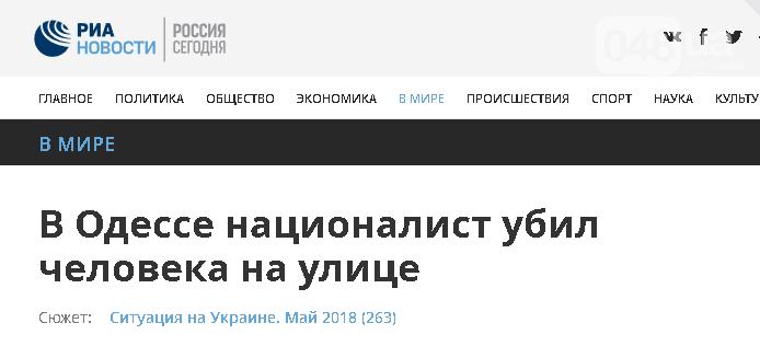 """Вместо """"Одесской Хатыни"""" - """"убийца десантника"""": Как Россия использует нападение на Стерненко, - ФОТО, фото-21"""
