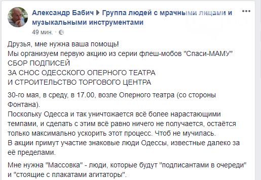 Одесситов зовут на акцию за снос Оперного театра и строительство на его месте магазина, - ФОТО , фото-1