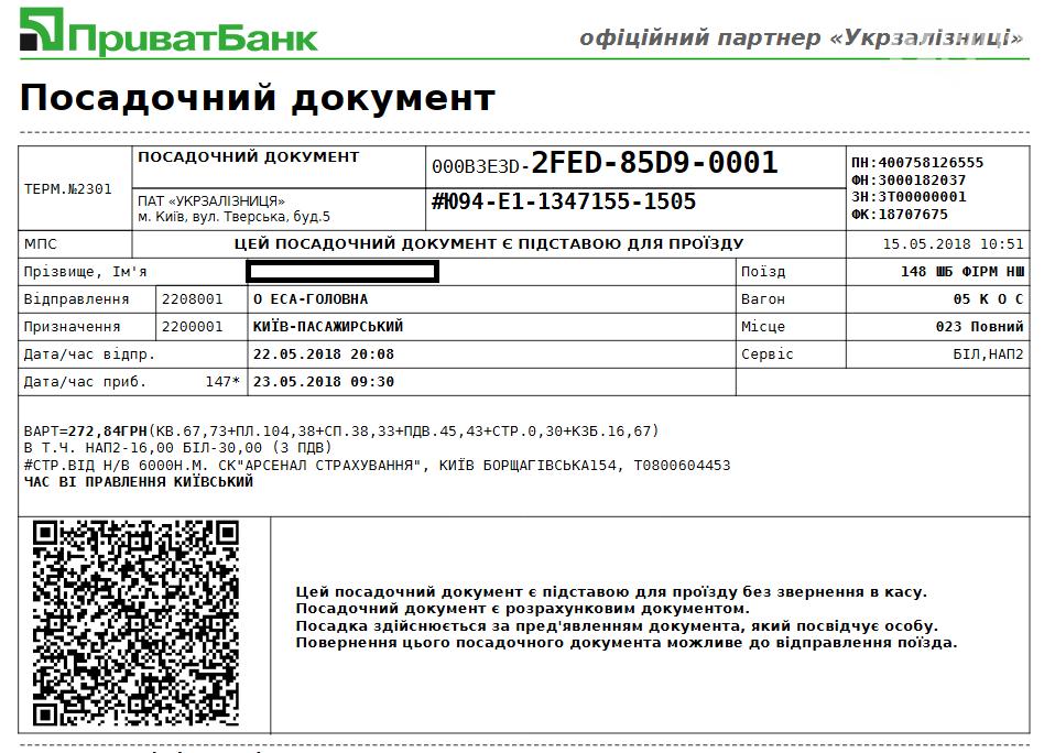 Билеты на поезда из Одессы подорожали с сегодняшнего дня, фото-1