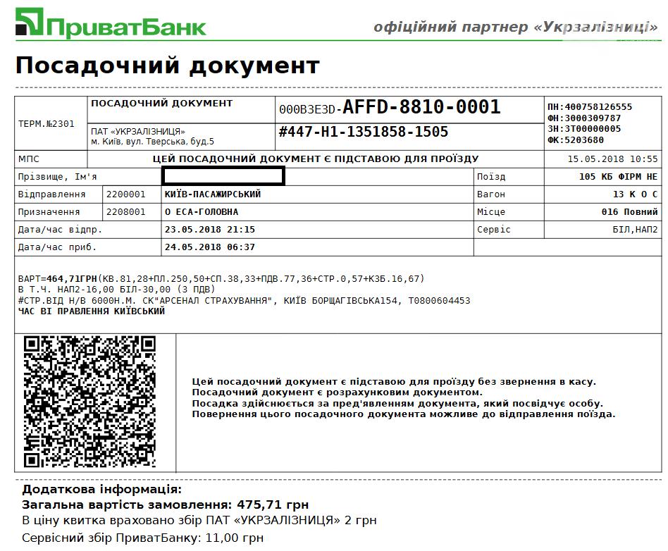 Билеты на поезда из Одессы подорожали с сегодняшнего дня, фото-3