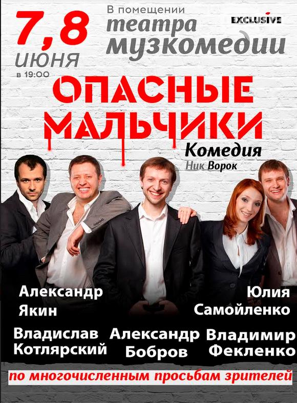 Опасные мальчики насмешат сотни одесситов в театре, - АФИША, ВИДЕО, фото-1