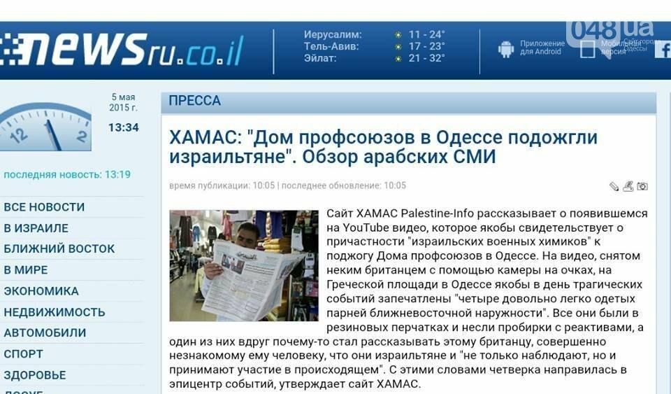 Как показывают россиянам новости про Одессу и что об этом думают в Европе, - ФОТО, ВИДЕО, фото-10