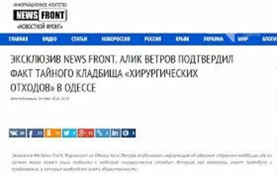 Как показывают россиянам новости про Одессу и что об этом думают в Европе, - ФОТО, ВИДЕО, фото-6