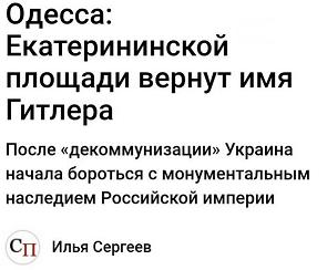 Как показывают россиянам новости про Одессу и что об этом думают в Европе, - ФОТО, ВИДЕО, фото-4