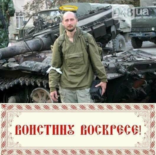 Воскресший Бабченко захотел посмеяться: Одесса сделала, - ФОТО, фото-2