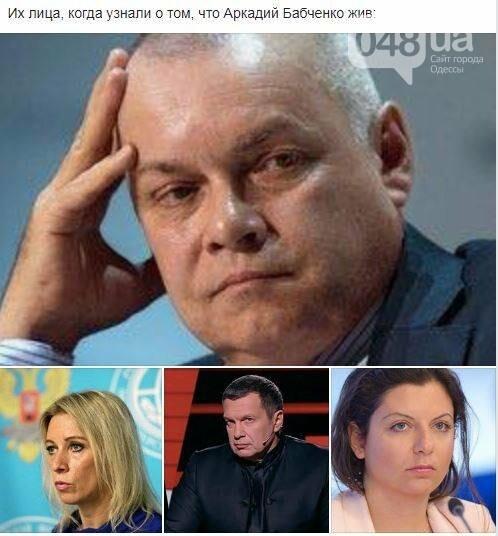 Воскресший Бабченко захотел посмеяться: Одесса сделала, - ФОТО, фото-3