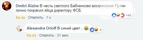 Воскресший Бабченко захотел посмеяться: Одесса сделала, - ФОТО, фото-5
