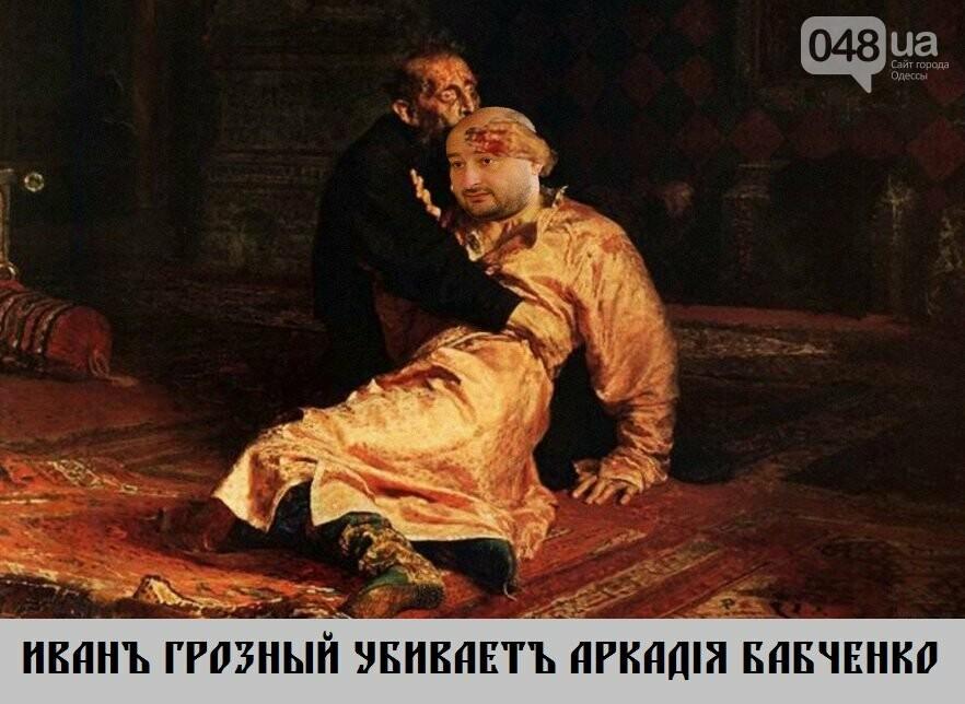 Воскресший Бабченко захотел посмеяться: Одесса сделала, - ФОТО, фото-14