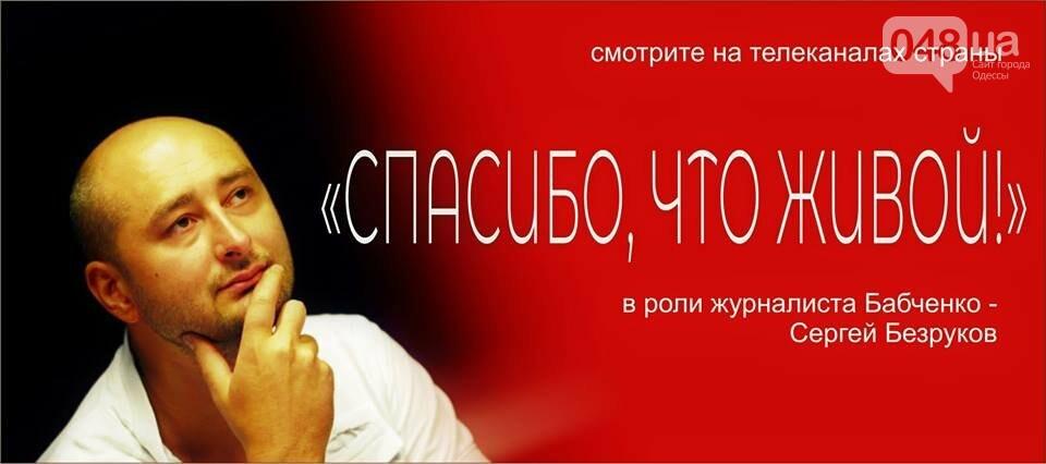 Воскресший Бабченко захотел посмеяться: Одесса сделала, - ФОТО, фото-16