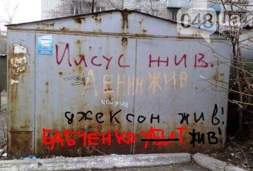 Воскресший Бабченко захотел посмеяться: Одесса сделала, - ФОТО, фото-18