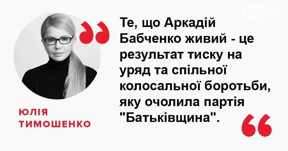 Воскресший Бабченко захотел посмеяться: Одесса сделала, - ФОТО, фото-20