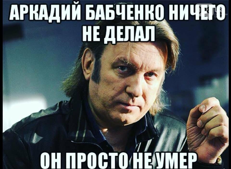 Воскресший Бабченко захотел посмеяться: Одесса сделала, - ФОТО, фото-21