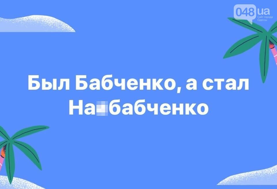 Воскресший Бабченко захотел посмеяться: Одесса сделала, - ФОТО, фото-23