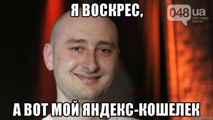Воскресший Бабченко захотел посмеяться: Одесса сделала, - ФОТО, фото-25