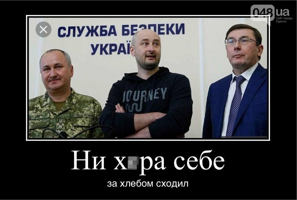 Воскресший Бабченко захотел посмеяться: Одесса сделала, - ФОТО, фото-50