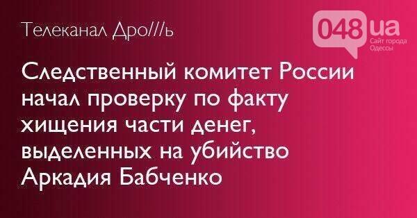 Воскресший Бабченко захотел посмеяться: Одесса сделала, - ФОТО, фото-31