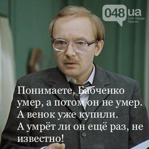 Воскресший Бабченко захотел посмеяться: Одесса сделала, - ФОТО, фото-38