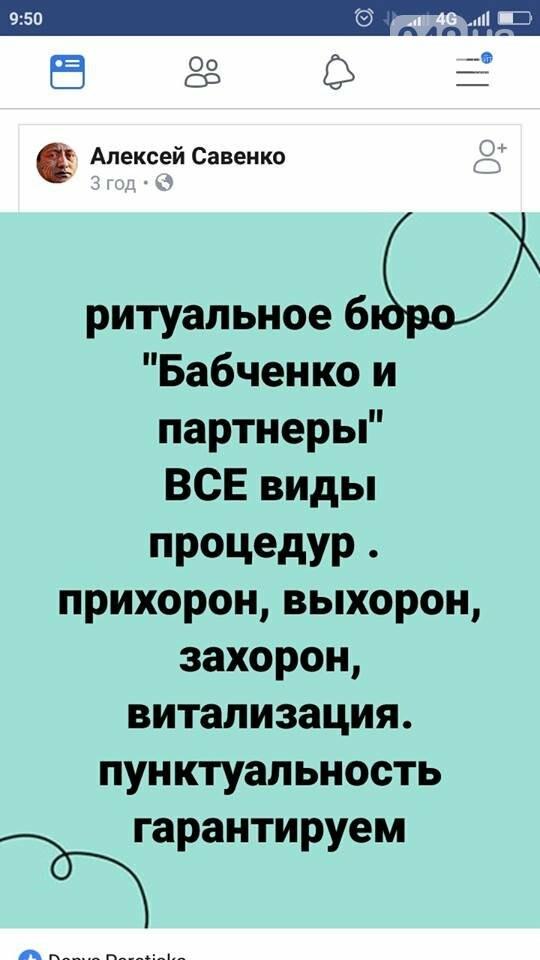 Воскресший Бабченко захотел посмеяться: Одесса сделала, - ФОТО, фото-39
