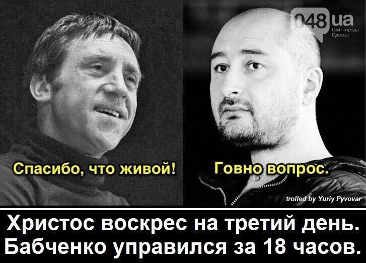 Воскресший Бабченко захотел посмеяться: Одесса сделала, - ФОТО, фото-41