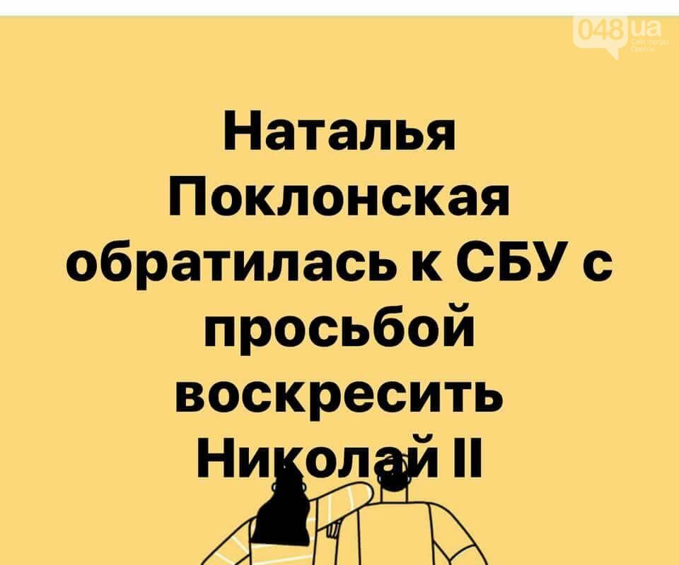 Воскресший Бабченко захотел посмеяться: Одесса сделала, - ФОТО, фото-42