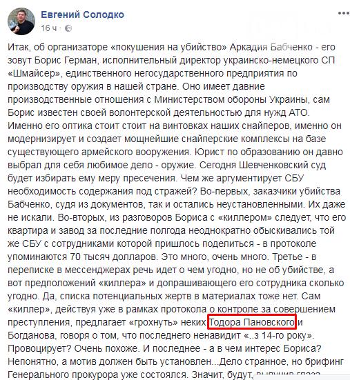 После Бабченко хотели застрелить одесского активиста Тодора Пановского, фото-1