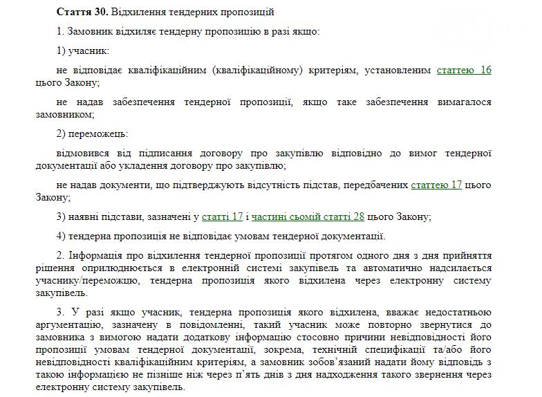 Купить Шкоду и не получить по рукам: Эпопея с покупкой крутых тачек для одесских чиновников продолжается, - ФОТО , фото-2