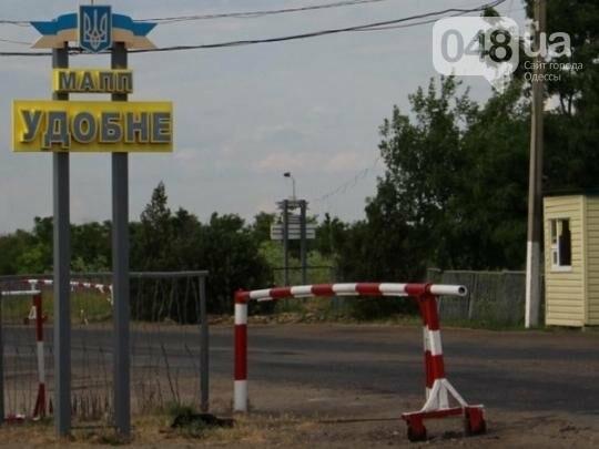 Сегодня под Одессой закроют ближайший КПП на границе с Молдовой, фото-1