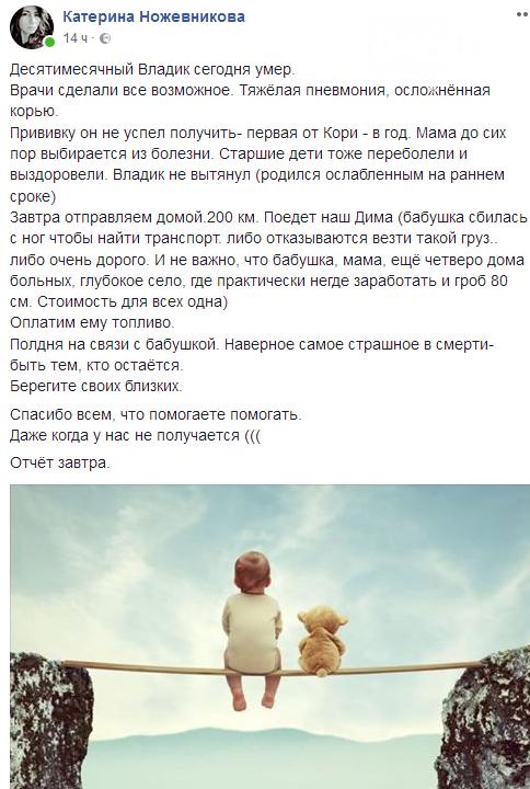 В Одессе от кори умер 10-месячный ребенок, фото-1