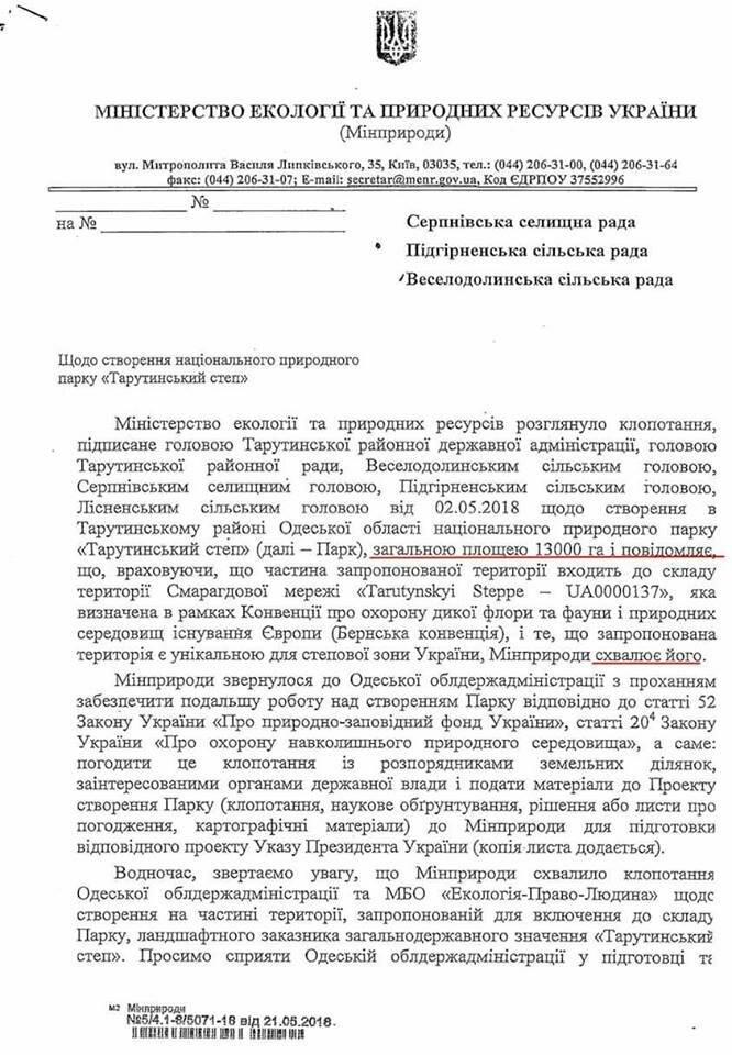 Степь в Одесской области станет заповедной, - ФОТО, ДОКУМЕНТЫ , фото-2