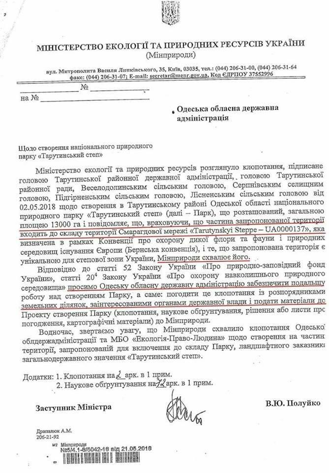 Степь в Одесской области станет заповедной, - ФОТО, ДОКУМЕНТЫ , фото-1