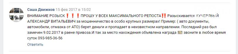 Помогите найти: одесский мошенник успел отметиться во Львовской и Винницкой областях, - ФОТО  , фото-4