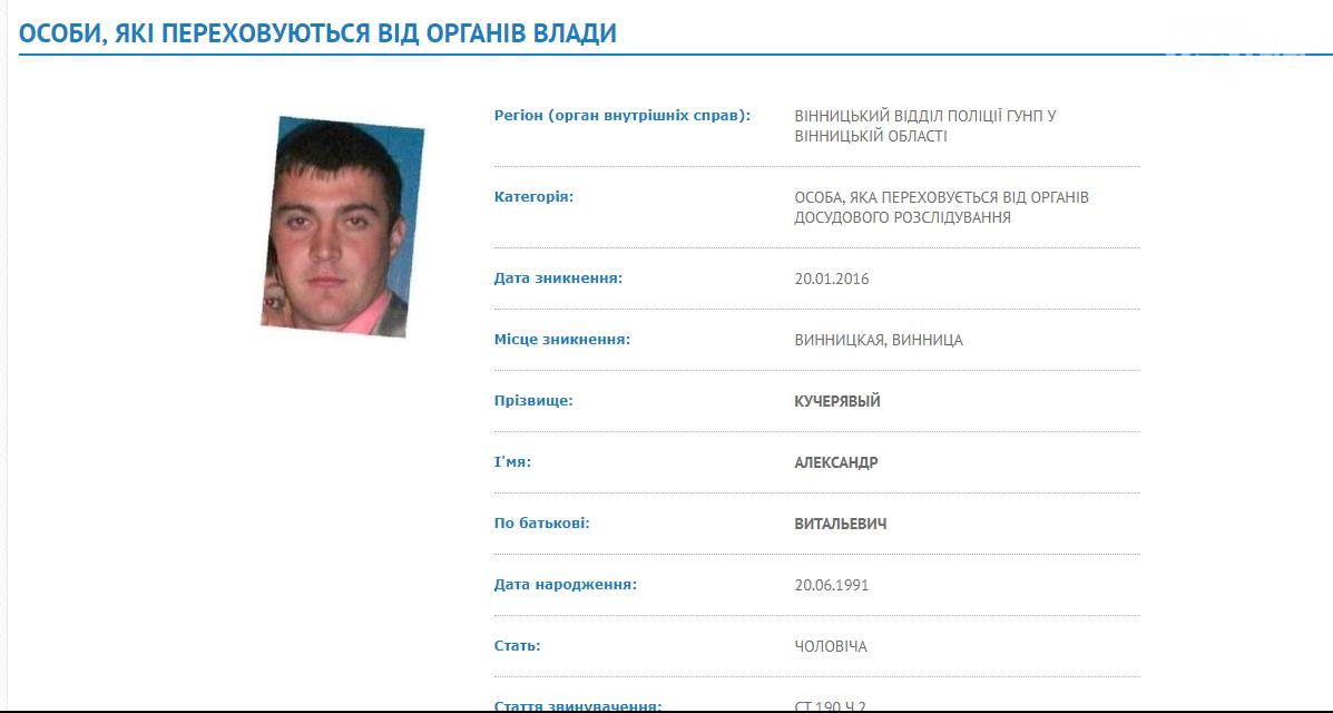 Помогите найти: одесский мошенник успел отметиться во Львовской и Винницкой областях, - ФОТО  , фото-3