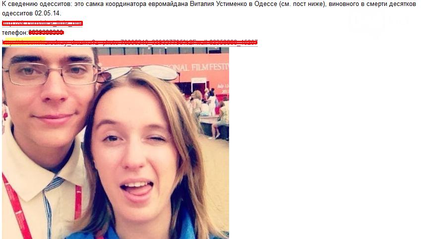 Сафари на проукраинских активистов Одессы: Кто следующий?, фото-3